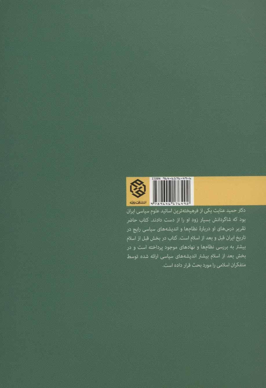 نهادها و اندیشه های سیاسی در ایران و اسلام