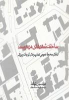 ساختن شهرهای مردم پسند ( (ارتقای محیط عمومی در شهرهای کوچک و بزرگ)