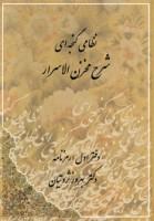 شرح مخزن الاسرار (رمزنامه،پندنامه)،(2جلدی)