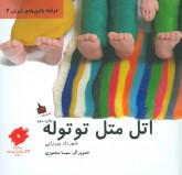 اتل متل توتوله (ترانه بازی های ایران 2)(گلاسه)