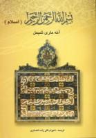 بسم الله الرحمن الرحیم (اسلام)