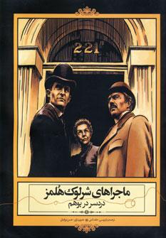 ماجراهای شرلوک هلمز (دردسر در بوهم)،(گلاسه)