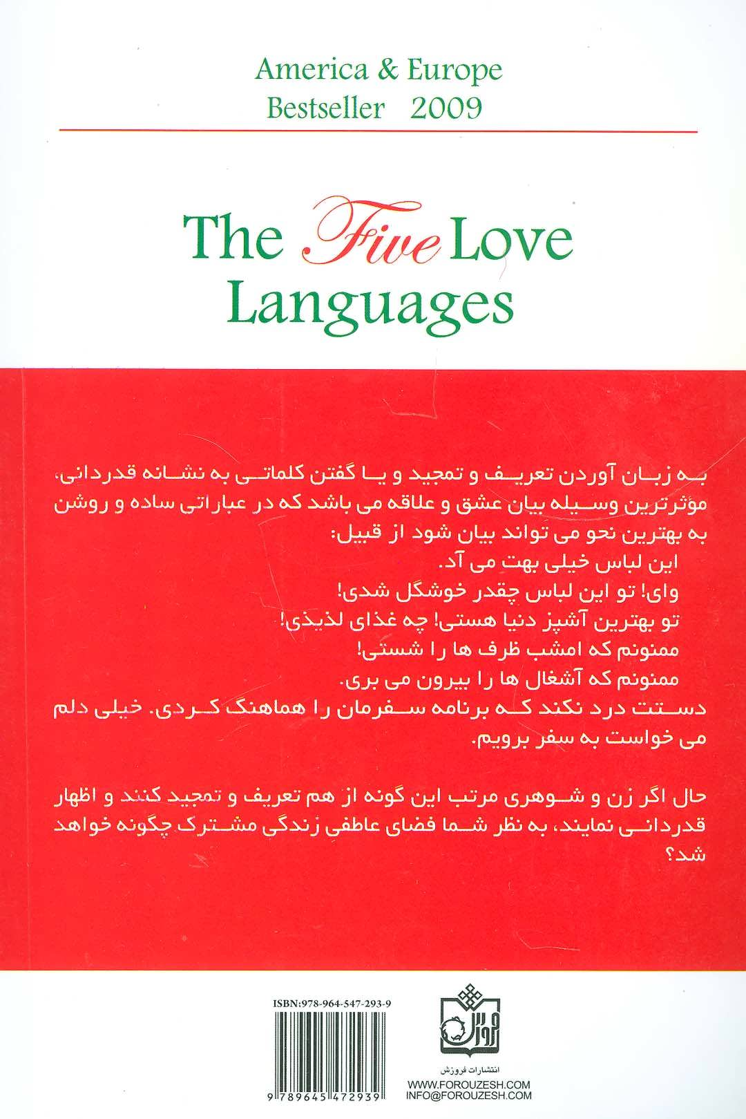 پنج زبان دلبستگی