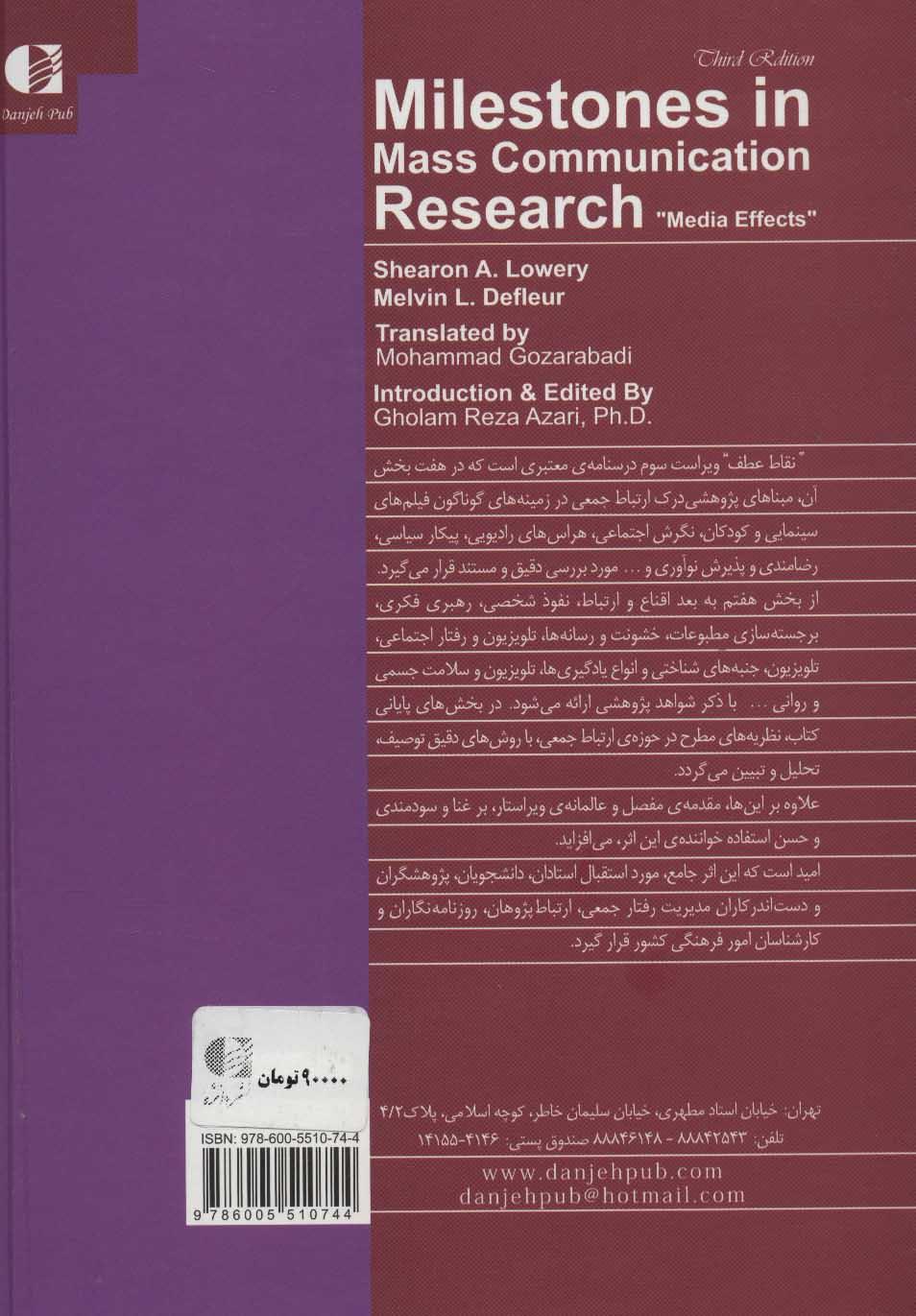 نقاط عطف در پژوهش های ارتباط جمعی (تاثیرات رسانه)