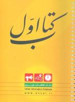 کتاب اول (بانک اطلاعات شهری)