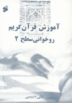 آموزش قرآن کریم روخوانی سطح 2
