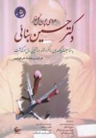 دکتر حسین بنائی (مردی چون گل خار)