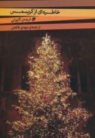 خاطره ای از کریسمس و دو داستان دیگر