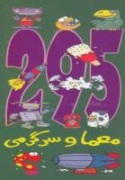 295 معما و سرگرمی