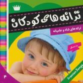 ترانه های کودکان 4 (ترانه های شاد و عامیانه)،(گلاسه)
