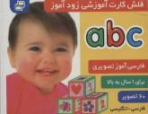 فلش کارت آموزشی زودآموز (abc)،(2زبانه،گلاسه،آکاردئونی)