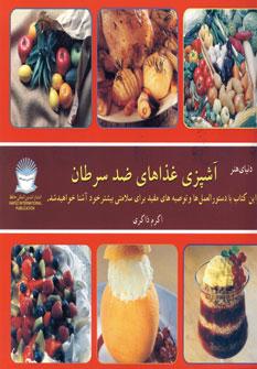 دنیای هنر آشپزی غذاهای ضد سرطان (گلاسه)