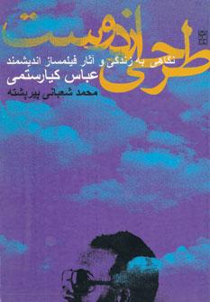 طرحی از دوست (نگاهی به زندگی و آثار فیلمساز اندیشمند عباس کیارستمی)