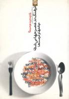 مجموعه مقالات فرهنگ در عصر جهانی شدن (چالش ها و فرصت ها)