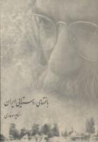 بافت های روستایی ایران