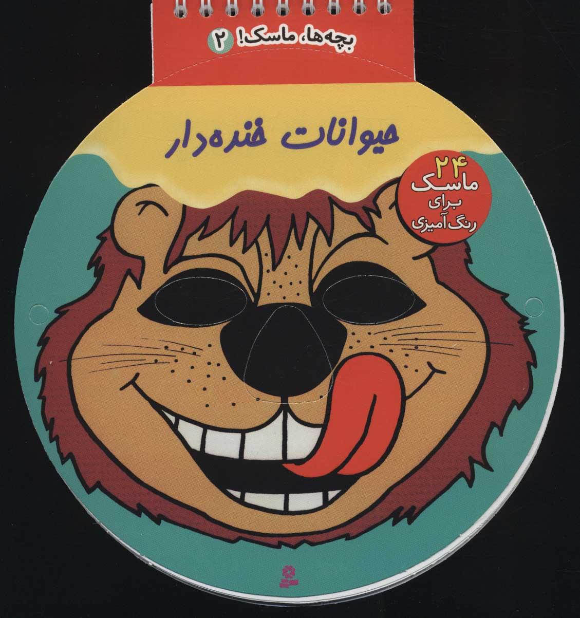 بچه ها،ماسک! 5 (حیوانات خنده دار)،(سیمی)