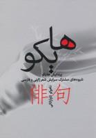 هایکو (شیوه های مشترک سرایش شعر ژاپنی و فارسی)