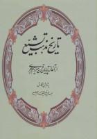 تاریخ مذهب تشیع (از آغاز تا پایان قرن سیزدهم هجری)