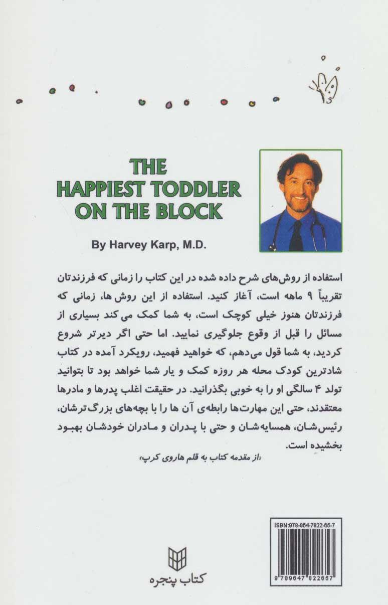 شادترین کودک محله (روانشناسی تربیت کودکان نوپا (9ماهه تا 4ساله))