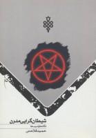 شیطان گرایی مدرن (نگاه ها و آسیب ها)