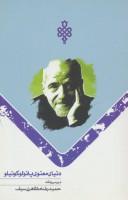 دنیای معنوی پائولو کوئیلو