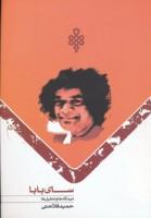 سای بابا (دیدگاه ها و تحلیل ها)