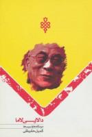 دالایی لاما (دیدگاه ها و آسیب ها)