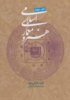 هنر و معماری اسلامی