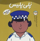 شغل آینده ی من 7 (پلی پلیس)