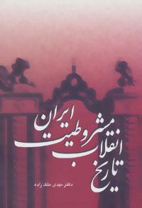 تاریخ انقلاب مشروطیت ایران (3جلدی)