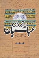 برآمدن عباسیان (ایدئولوژی مذهبی و اقتدار سیاسی)