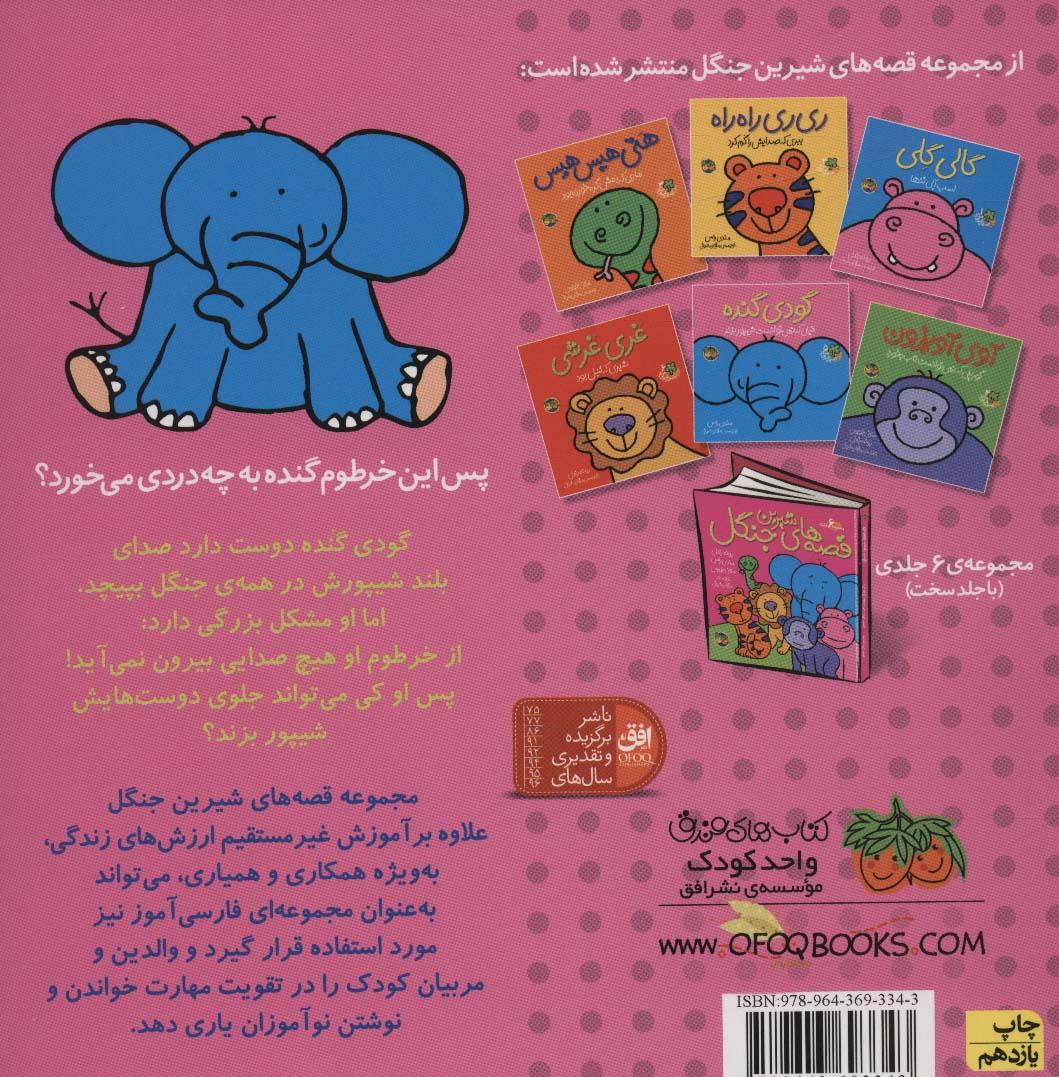 قصه های شیرین جنگل 5 (گودی گنده)،(فیلی که نمی توانست شیپور بزند)،(گلاسه)
