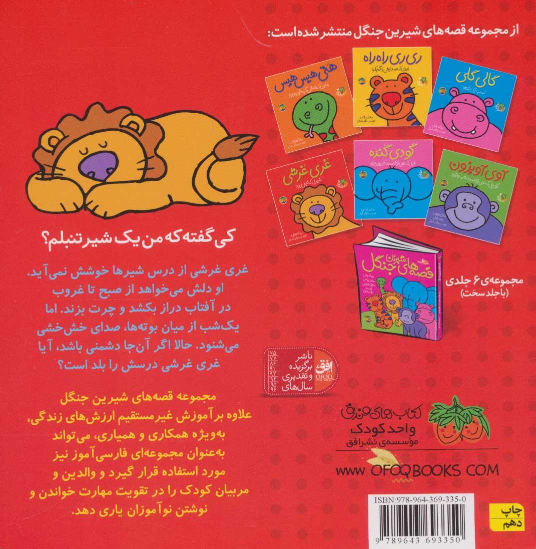 قصه های شیرین جنگل 6 (غری غرشی)،(شیری که تنبل بود)،(گلاسه)