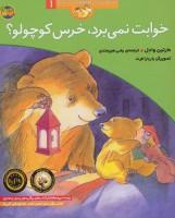 خوابت نمی برد،خرس کوچولو؟ (قصه های خرس کوچولو و خرس بزرگ 1)