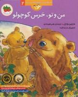 من و تو،خرس کوچولو (قصه های خرس کوچولو و خرس بزرگ 2)،(گلاسه)