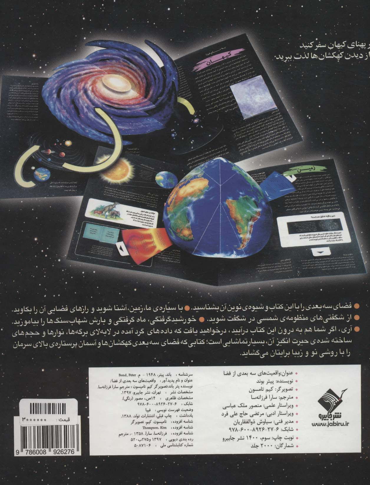 واقعیت های 3بعدی از فضا (کاوش در آسمان پرستاره)،(گلاسه)