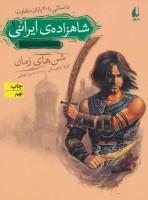شاهزاده ی ایرانی 1 (شن های زمان)،(داستانی با 20 پایان متفاوت)