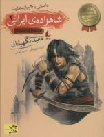 شاهزاده ی ایرانی 2 (معبد نگهبانان)،(داستانی با 20 پایان متفاوت)