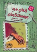 دفترچه خاطرات چارلی کوچولو 3 (زندان مرد عروسک گردان)