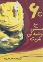 60 نوع بستنی،نوشیدنی،شربت