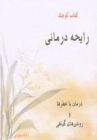 کتاب کوچک رایحه درمانی (درمان با عطرها و روغن های گیاهی)