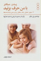 پدر و مادر با من حرف بزنید (14 مجوز تحلیل رفتار متقابل برای بستن بازدانده ها)
