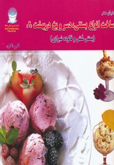 دنیای هنر ساخت انواع بستنی،دسر و یخ دربهشت 2 (بستنی سنتی و فالوده شیرازی)،(گلاسه)