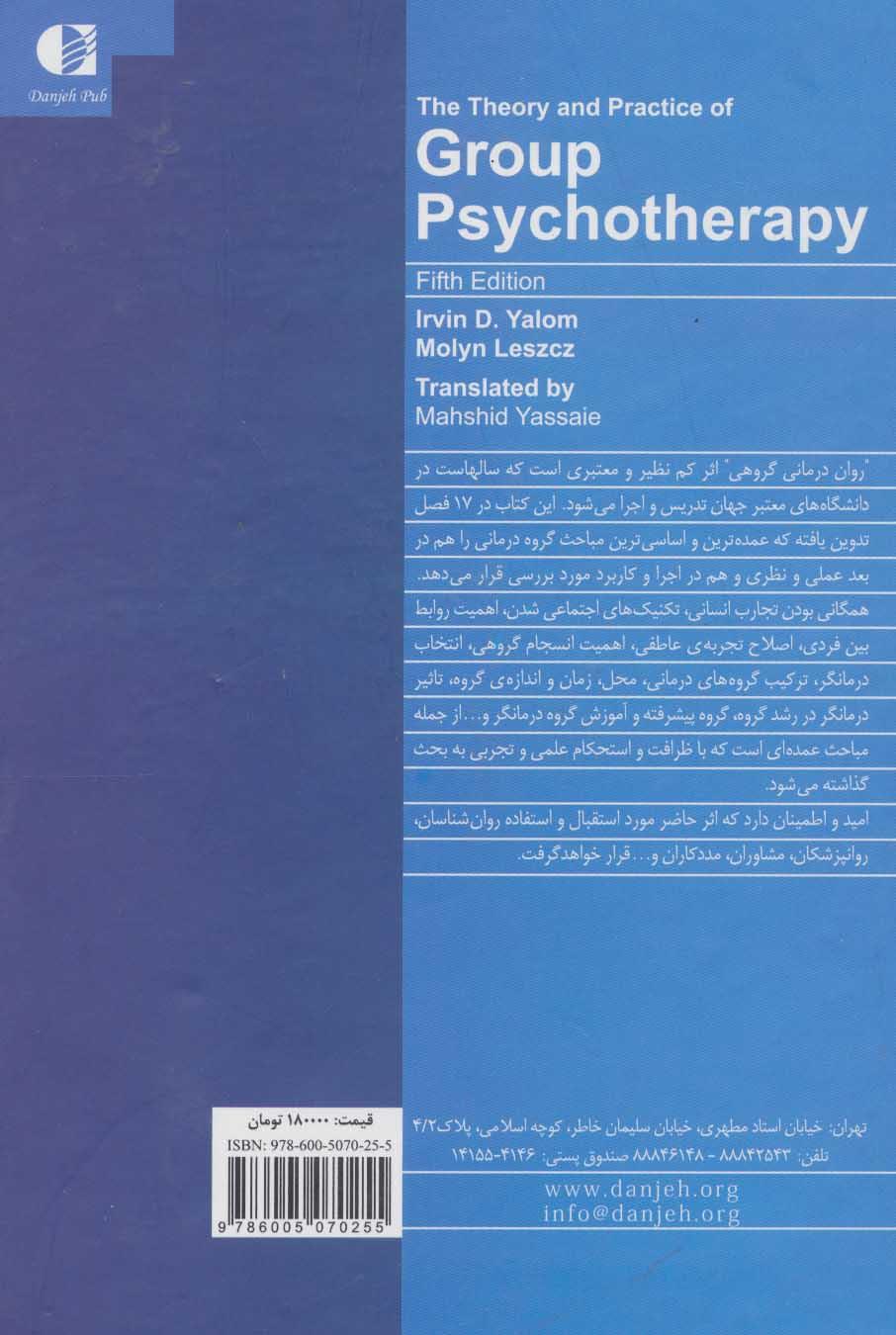 روان درمانی گروهی (مباحث نظری و کاربردی)
