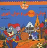 قصه های ماندنی (موش روستایی و موش شهری و دو قصه ی دیگر)