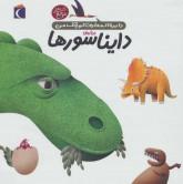 دایره المعارف کوچک من20 (درباره ی دایناسورها)