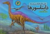 دایره المعارف برجسته دایناسورها 3 (گلاسه)