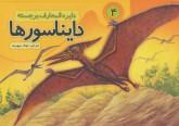 دایره المعارف برجسته دایناسورها 4 (گلاسه)