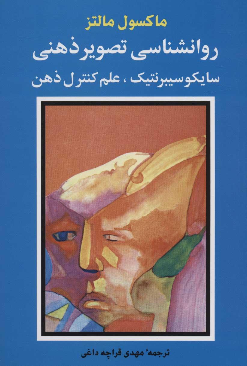 روانشناسی تصویر ذهنی (سایکو سیبرنتیک،علم کنترل ذهن)