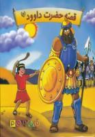 قصه حضرت داوود (ع)